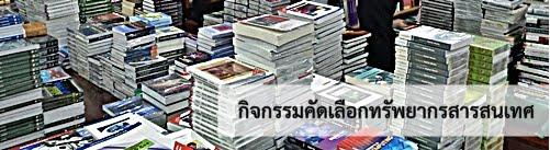 https://docs.google.com/a/thonburi-u.ac.th/file/d/0BwAHcmIzeTA7cmtTYzAtTkx0M2M/edit