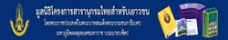 https://www.saranukromthai.or.th/sub/book/book.php?book=25&chap=2&page=chap2.htm