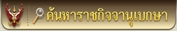 http://www.ratchakitcha.soc.go.th/RKJ/announce/search.jsp