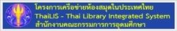https://tdc.thailis.or.th/tdc/