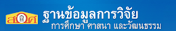 http://www.thailibrary.in.th/2014/07/25/thaied-research/